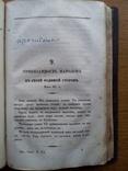 Часы Благоговения Бог в Натуре 1838 г., фото №7