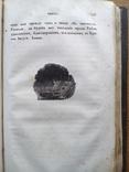 Часы Благоговения Бог в Натуре 1838 г., фото №8