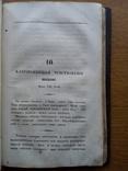 Часы Благоговения Бог в Натуре 1838 г., фото №9