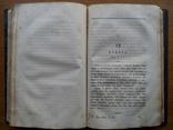 Часы Благоговения Бог в Натуре 1838 г., фото №11