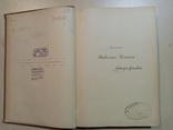 Ж. Ж. Руссо и Литературное движение.том 1. 1910 год., фото №5