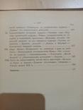 Ж. Ж. Руссо и Литературное движение.том 1. 1910 год., фото №10