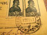 Почтовая карточка, 1941, фото №6