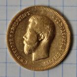 10 рублей 1900(ФЗ), фото №3