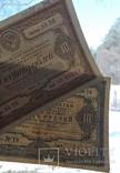 Облигации на сумму 10 руб. 1936 и 1938 г., фото №4