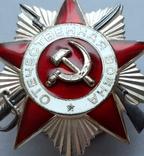Орден отечественной войны 2 ст. Юбилейный № 3199118, фото №3