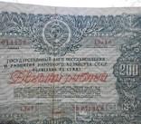 Облигация на сумму 200 руб. 1946 г., фото №4