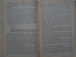 1939 г. Разведка и Контрразведка. Макс Ронге., фото №11