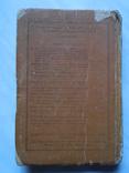 1939 г. Разведка и Контрразведка. Макс Ронге., фото №12