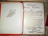 Папка 50 лет и грамоты, фото №8