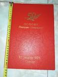 Папка 50 лет и грамоты, фото №12