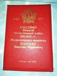 Папка и грамоты Участнику ВОВ подполковнику-инженеру 1975 год, фото №3