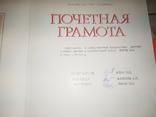 Папка и грамоты Участнику ВОВ подполковнику-инженеру 1975 год, фото №8