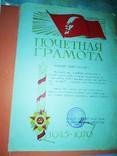 Папка и грамоты Участнику ВОВ подполковнику-инженеру 1975 год, фото №9