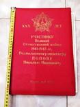 Папка и грамоты Участнику ВОВ подполковнику-инженеру 1975 год, фото №10