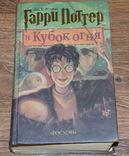 Гарри Поттер и Кубок огня, фото №2