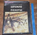 Оружие пехоты. В. И. Мураховский,  С. Л. Федосеев., фото №2