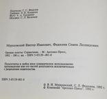 Оружие пехоты. В. И. Мураховский,  С. Л. Федосеев., фото №4