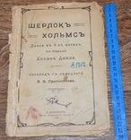 Шерлок Холмс пьеса 1906 год., фото №2