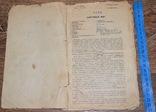 Шерлок Холмс пьеса 1906 год., фото №3