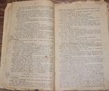 Шерлок Холмс пьеса 1906 год., фото №6