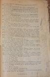 Шерлок Холмс пьеса 1906 год., фото №7