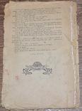 Шерлок Холмс пьеса 1906 год., фото №9