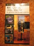 Кресла, стулья, столы, этажерки и др. плетёная мебельь, фото №2