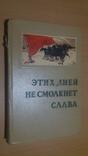 58 год Воспоминания участников гражданской войны, фото №3