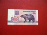 50 рублей 1992 Беларусь aUNC
