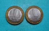 10 рублей 2002 (2 шт.) министерство фото 1