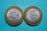 10 рублей 2002 (2 шт.) министерство фото 2