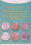Каталог подільських, молдавських і валахських монет, що були в обігу на Україні