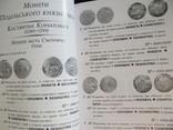 Каталог подільських, молдавських і валахських монет, що були в обігу на Україні фото 3
