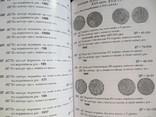 Каталог подільських, молдавських і валахських монет, що були в обігу на Україні фото 4
