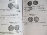 Каталог подільських, молдавських і валахських монет, що були в обігу на Україні фото 5