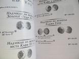 Каталог подільських, молдавських і валахських монет, що були в обігу на Україні фото 6