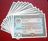 Облигации 50 рублей 1982 г (10 шт.)