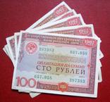Облигации 100 рублей 1982 г (5 шт.)