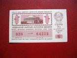 Лотерея 1984 Казахстан