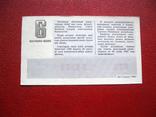 Лотерея 1984 Казахстан фото 2