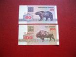 50 и 100 рублей 1992 Беларусь