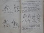 Наставление по физ. подготовке СА. (рукопашный бой, преодоление препятствий и т.д.), фото №2
