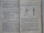 Наставление по физ. подготовке СА. (рукопашный бой, преодоление препятствий и т.д.), фото №8