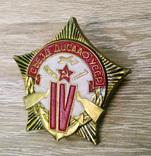 4-й съезд ДОСААФ УССР, фото №3