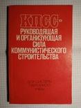 КПСС - руководящая и организующая сила, фото №2