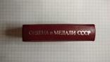 Мини книга Ордена и медали СССР, фото №3