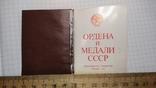 Мини книга Ордена и медали СССР, фото №9