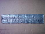 Номер 057 - 79 НЕ . Алюміній ( 167 грам ), фото №3