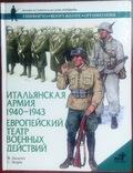 "Дві книги серії ""Солдатъ"" - ""Итальянская армия 1940-1943""., фото №7"